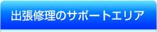名古屋市 浴室テレビ(お風呂テレビ).comの出張修理と工事のサポート地域