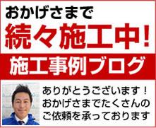 名古屋市 浴室テレビ(お風呂テレビ).com