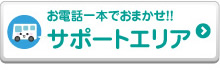 名古屋市 浴室テレビ(お風呂テレビ).com サポートエリア