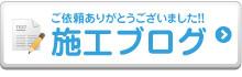 名古屋市 浴室テレビ(お風呂テレビ).com 施工ブログ