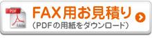 名古屋市 浴室テレビ(お風呂テレビ).com FAXを送る