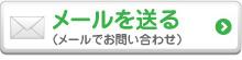 名古屋市 浴室テレビ(お風呂テレビ).com メールを送る