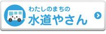 名古屋 水道.com