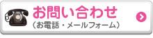名古屋市 浴室テレビ(お風呂テレビ).com お問い合わせ 電話・メールフォーム