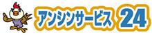 名古屋市|住宅設備のアンシンサービス24