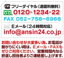 名古屋市 浴室テレビ(お風呂テレビ).com お問い合わせ