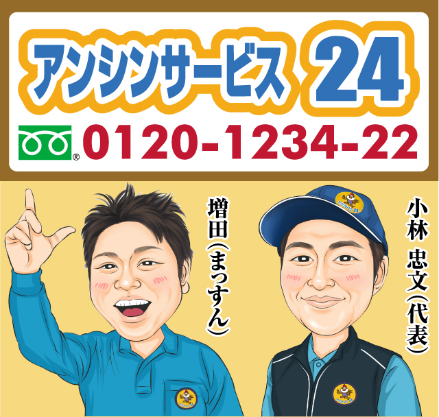 名古屋浴室テレビ.com 名古屋市