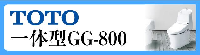 TOTOトイレ一体型便器GG-800
