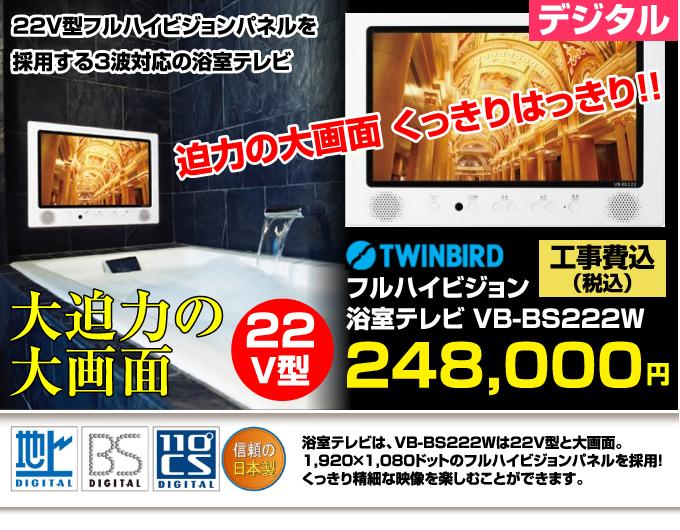 TWINBIRD(ツインバード)フルハイビジョン 浴室テレビ VB-BS222W価格 大迫力の大画面
