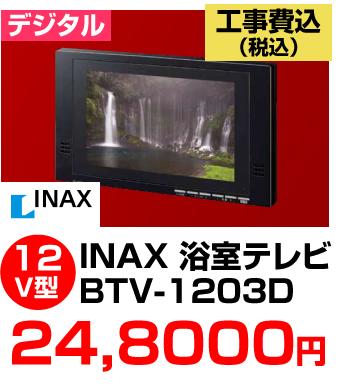 INAX浴室テレビ BTV-1201DA 価格