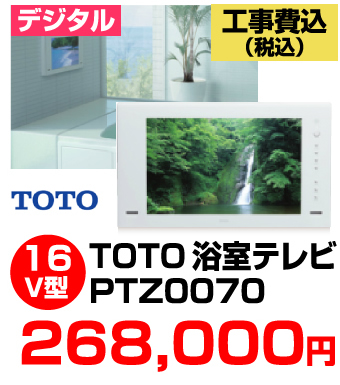 TOTO浴室テレビ PTZ0070 価格