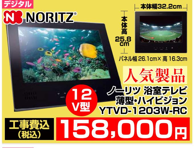 ノーリツ浴室テレビ 薄型・ハイビジョン YTVD-1203W-RC 価格 人気製品