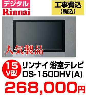 リンナイ浴室テレビ DS-1500HV(A)価格