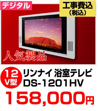 リンナイ浴室テレビDS-1201HV価格