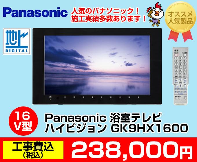 Panasonic(パナソニック)浴室テレビ ハイビジョン GK9HX1231 価格 当店おすすめ人気のパナソニック施工実績多数あります!