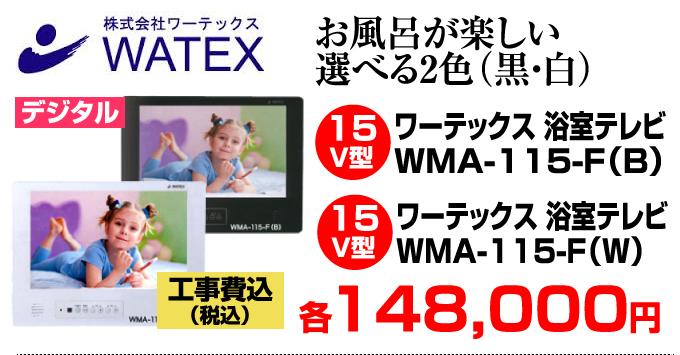 WATEX(ワーテックス)浴室テレビ WMA-115-F(B)(W)価格