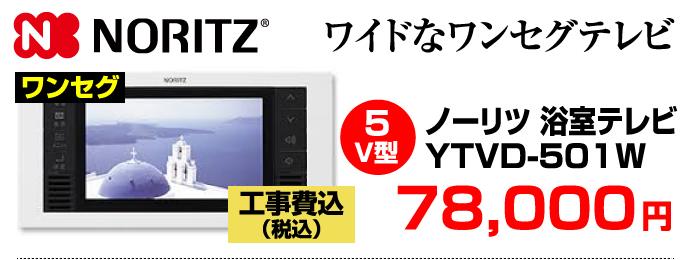 NORITZ(ノーリツ)浴室テレビ YTVD-501W価格
