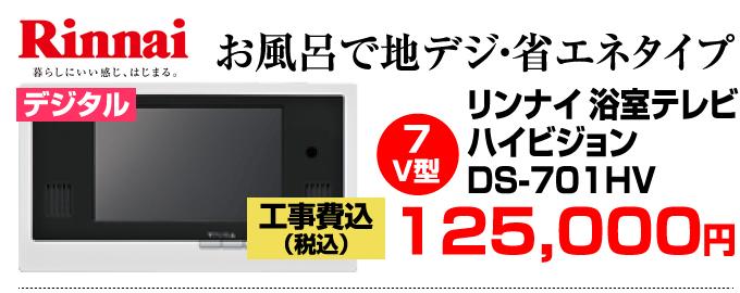 Rinnai(リンナイ)浴室テレビ DS-701HV価格